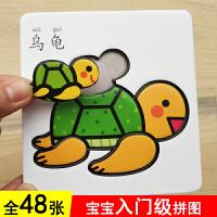 2-3岁儿童早教拼图纸质版4片简单大块男幼儿孩宝宝女启蒙益智玩具