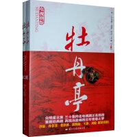 牡丹亭(央视大型古装大戏同名小说抢先看)(全二册)