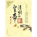 高阳作品--清朝的皇帝(三)盛衰之际