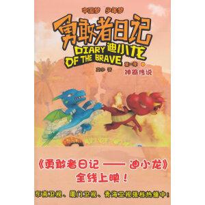 勇敢者日记――迪小龙 第一季(中)