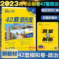 2020版高考必刷卷42套政治高考模拟试卷汇编新课标全国卷高中高三文科一轮总复习