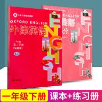 牛津英语 1B 课本+练习册 一年级下册 第二学期 上海版 2本