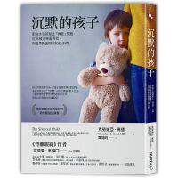 【预售】正版 沉默的孩子:那些太快被�N上「病症」�嘶` 采��文化