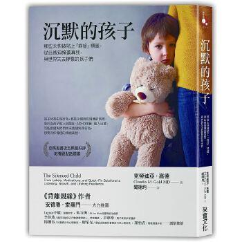 【预售】正版 沉默的孩子:那些太快被貼上「病症」標籤 采實文化 正规进口台版书籍,付款后3-5周到货发出!