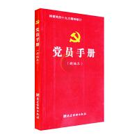 党员手册(新编本根据党的十九大精神修订)