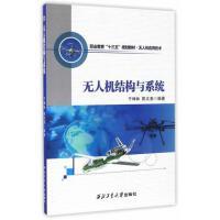 【二手旧书8成新】无人机结构与系统 于坤林,陈文贵 西北工业大学出版社 9787