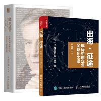 【全2册】出海 征途 解码中国企业全球化之道+隐形冠#军 未来全球化的先锋(原书第2版) 企业经营