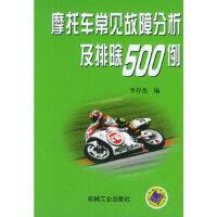 【包邮】 摩托车常见故障分析及排除500例 李存杰 9787111058588 机械工业出版社