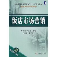 【二手旧书9成新】饭店市场营销 张洪刚 陈云川