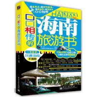 口口相传的海南旅游书(全彩) 陈新 9787121170072 电子工业出版社