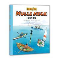 【正版】�f能工程师麦克 8册合售9787556016778长江少年儿童出版社