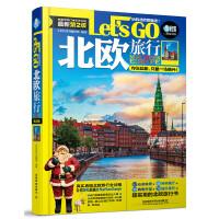 北欧旅行Let's Go(第二版)