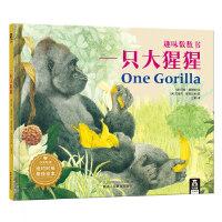 一只大猩猩-趣味数数书