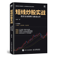 短线炒股实战 股票交易策略与操盘心经