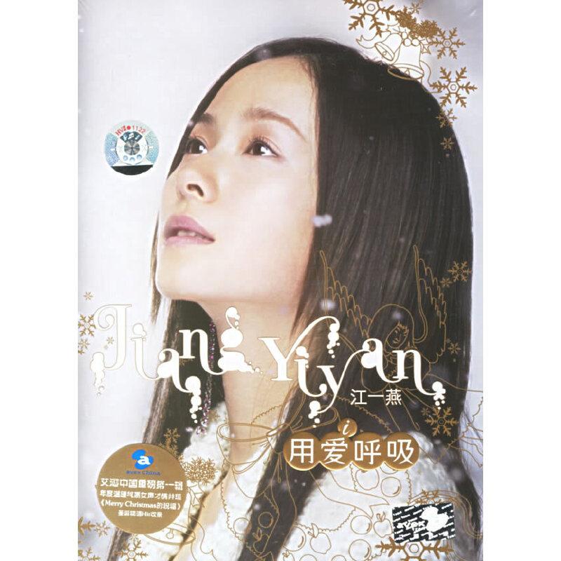 江-燕:用爱呼吸(CD)