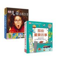 DK幼儿百科全书――那些重要的事 DK儿童百科全书2册 来自英国的高品质百科全书