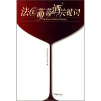 【二手正版9成新】 法国葡萄酒关键词, 法国食品协会, 上海文化出版社 ,9787806469958