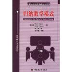 归纳教学模式(美)乔伊斯(JOyce,B.),(美)卡尔霍恩(Calhoun,E.) ,赵中国轻工业出版社978750