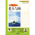 【新书店正版】老人与海肖复兴吉林出版集团有限责任公司9787546303963