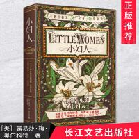 小妇人 长江文艺出版社