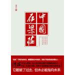 """中国在梁庄(当代中国乡村社会调查,中国农民生存状况实录,2010年度""""十大好书'之一)(温铁军、阎连科、李敬泽倾情推荐)"""