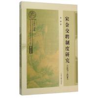 宋金交聘制度研究(1127-1234) 李辉 著, 王国平 编 9787532574254 上海古籍出版社【直发】 达额