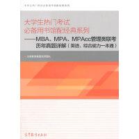 大学生热门考试用书馆配经典系列――MBA、MPA、MPAcc管理类联考历年真题详解(英语、综合能力一本通) 97870