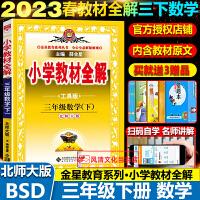 小学教材全解三年级上册数学北师版2021秋