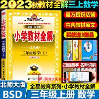 2020秋小学教材全解三年级上册数学北师版BS