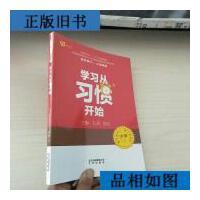 【二手旧书9成新】牵手两代・父母课堂:学习从习惯开始(小学1)