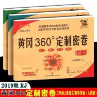 黄冈360定制密卷三年级(语文+数学+英语)3科上册RJ 3年级语文数学英语试卷 360试卷黄冈试卷