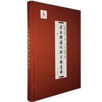 出土战国文献字词集释(全17册 16开精装)