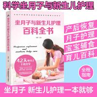 坐月子与新生儿护理百科全书 坐月子一天一页科学孕妇产后护理月子食谱月子书籍 新生儿宝宝护理书籍育儿百科全书 新手爸妈育