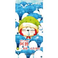 【新书店正版】阿狸 梦想一直在那里梦之城人民邮电出版社9787115399908