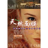 [二手旧书9成新]天然面膜:水嫩嫩的184个天然小秘方刘正才9787538142051辽宁科学技术出版社