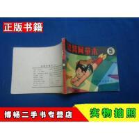 【二手9成新】铁臂阿童木(5)-连环画1981年【日】手冢治虫原著科学普及出版社