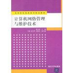 计算机网络管理与维护技术(高等院校信息技术规划教材)