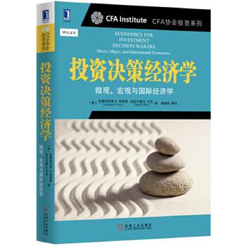 投资决策经济学(pdf+txt+epub+azw3+mobi电子书在线阅读下载)