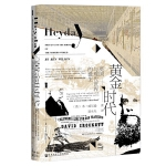 甲骨文丛书・黄金时代:英国与现代世界的诞生