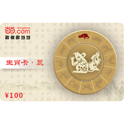 当当生肖卡-鼠100元【收藏卡】 新版当当礼品卡-实体卡,免运费,热销中!