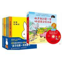 米菲绘本一加一阅读系列和米菲一起看世界 套装共16册+《丽声我的第一套拼读英文绘本4经典米菲绘本+米菲幼儿英语读本 0
