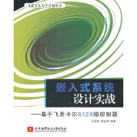 【正版二手书旧书 8成新】嵌入式系统设计实战--基于飞思卡尔S12X微控制器 王宜怀,曹金华著 北京航空航天大学出版社 9787512404236