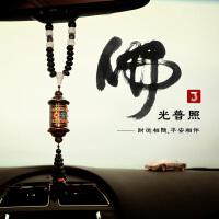 汽车挂件桃木挂饰平安符佛珠汽车装饰品吊坠