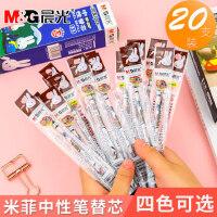 晨光MF-2907米菲中性笔0.38mm笔芯全针管黑色盒装红墨蓝色水笔替芯中性笔笔芯黑20支笔蕊学生用批发