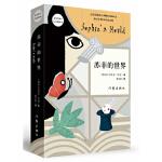 【新书店正版】苏菲的世界(新版)乔斯坦・贾德作家出版社9787506394864