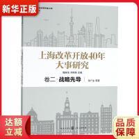 上海改革开放40年大事研究 卷二 战略先导 周振华 洪民荣 张广生 等 格致出版社 9787543228931 新华正