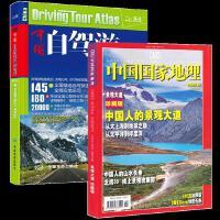 2020新版中国自驾游地图集 旅游地图+中国人的景观大道(共2本)旅行攻略 精选线路详解公路网导航 318国道景点国家