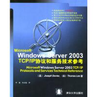 【新书店正版】Microsoft Windows Server2003TCPIP协议和服务技术参考(附光盘)[美]Jo