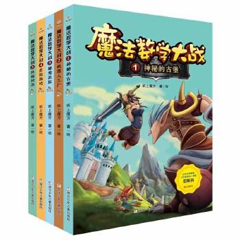 魔法数学大战(共5册) 将数学知识融入有趣的漫画,使数学充满乐趣