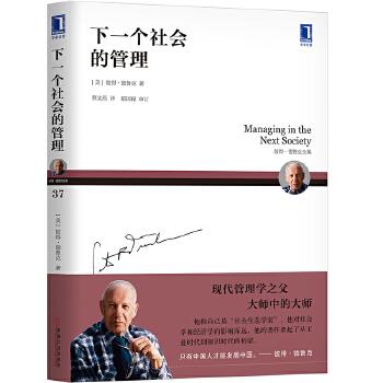 下一个社会的管理(pdf+txt+epub+azw3+mobi电子书在线阅读下载)